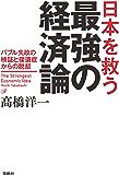 日本を救う最強の経済論ーバブル失政の検証と後遺症からの脱却 (扶桑社BOOKS)