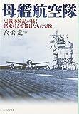 母艦航空隊―実戦体験記が描く搭乗員と整備員たちの実像 (光人社NF文庫)