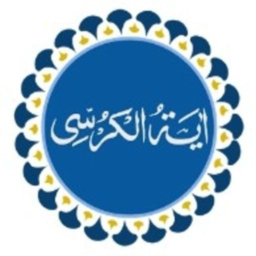 ayatul-kursi-with-tajweed