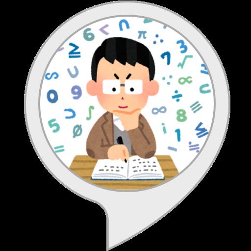 数学者の雑学