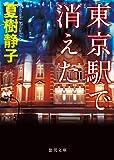 東京駅で消えた (徳間文庫)