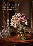 ローラン・ボーニッシュのブーケレッスン new edition: フレンチスタイルの花束 基礎とバリエーション