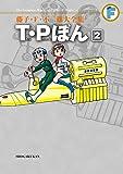 藤子・F・不二雄大全集 T・Pぼん 2: 藤子・F・不二雄大全集 第3期