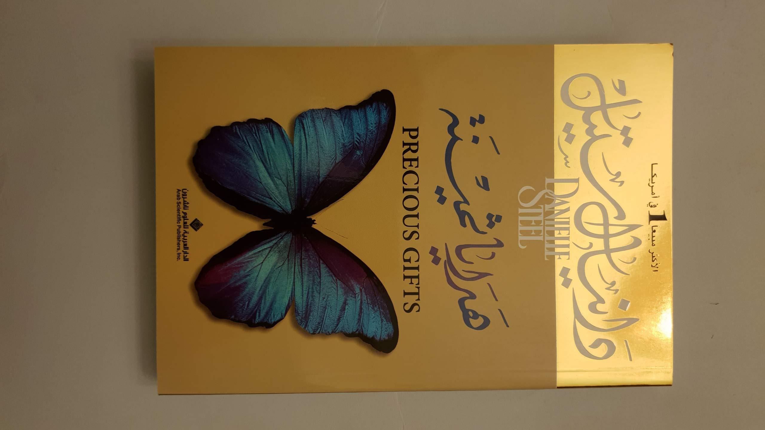4837c8bfe هدايا ثمينة: دانيال ستيل, أفنان محمد سعد الدين: 9786140125711 ...