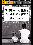 不器用パパの器用なメンタリズム子育て術: 逆転な発想で子供の行動を促す器用な8つのメンタリズム子育て術がある。