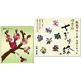 四季の和紙ちぎり絵手作りキット (梅)