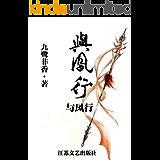 与凤行 (网络超人气言情小说系列)