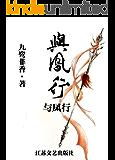 与凤行(晋江榜首之作,各大读书论坛、小说贴吧竞相推荐。逃婚引发的神魔大战,成全一次撼天动地的深情。) (网络超人气言情小说系列 36)