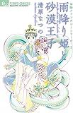 雨降り姫と砂漠王子―お伽ファンタジーシリーズ2 (フラワーコミックスアルファ)