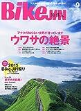 BikeJIN (培倶人) 2015年 09月号