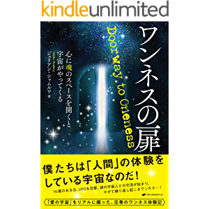 Oneness no Tobira: Kokoro ni Tamashii no Space wo Hiraku to Uchu ga Yattekuru (Japanese Edition)