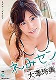 れみセン 大澤玲美 Air control [DVD]