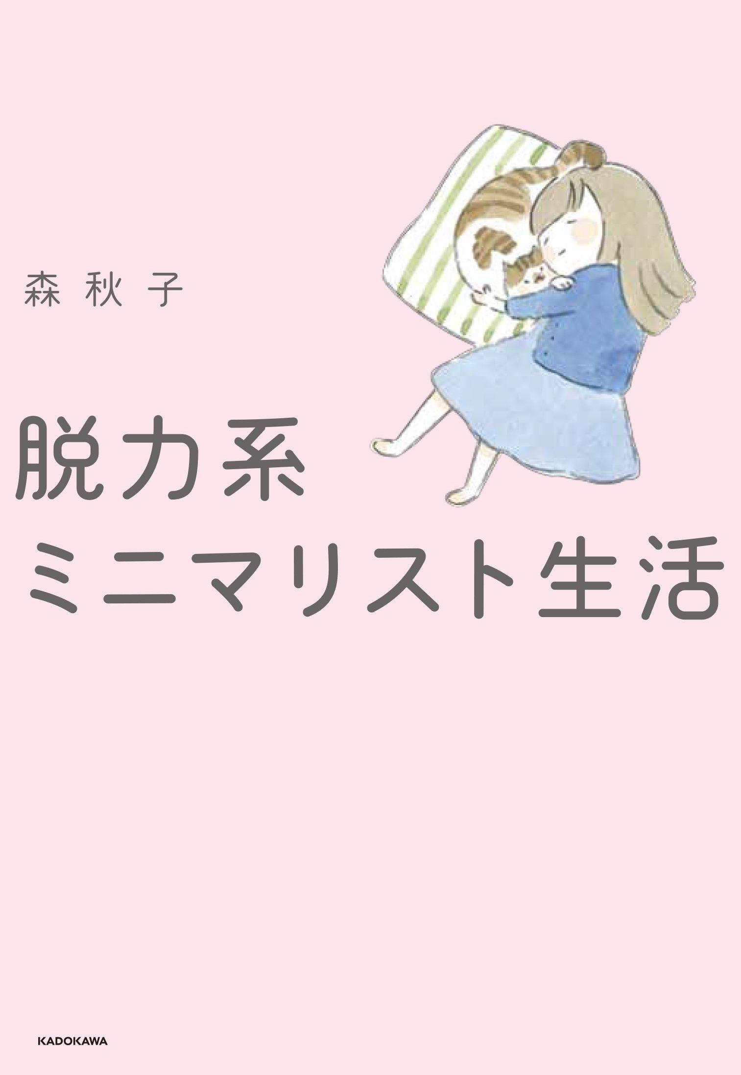 ミニマ リスト 秋子 ブログ