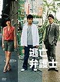 逃亡弁護士DVD-BOX