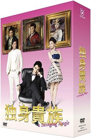 Amazon | 独身貴族 DVD BOX -TVドラマ