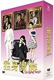 独身貴族 DVD BOX