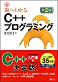 猫でもわかるC++プログラミング 第2版 (猫でもわかるプログラミング)