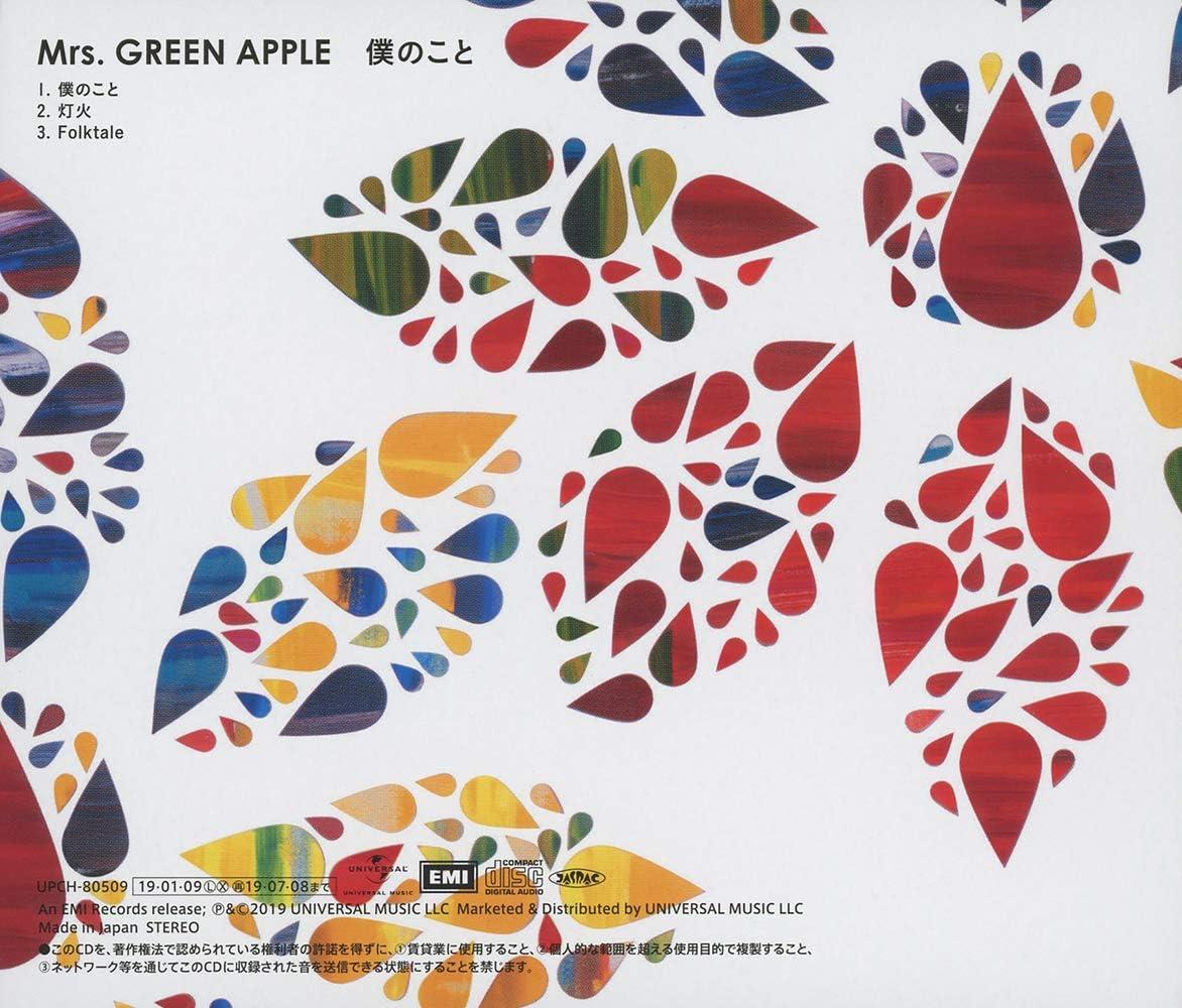 僕 の mrs こと apple green