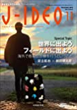 J-IDEO (ジェイ・イデオ) Vol.2 No.6