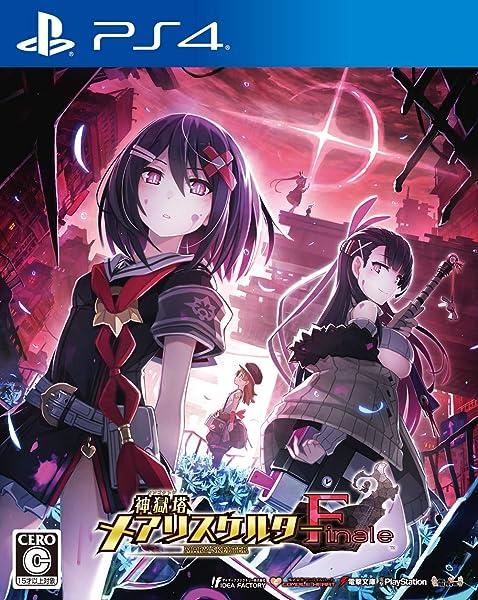 神獄塔 メアリスケルターFinale - PS4 (【予約特典】プロダクトコード付きFinaleミニポスター 同梱)