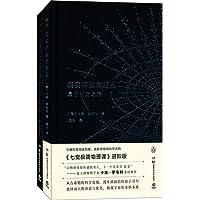 卡洛·罗韦利作品:现实不似你所见+七堂极简物理课(套装共2册)