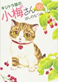 キジトラ猫の小梅さん 16巻 (ねこぱんちコミックス)