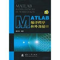 MATLAB编译程序和外部接口(附光盘1张)