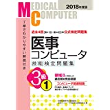 2018年度版 医事コンピュータ技能検定問題集3級(1)