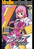 フリージングZERO8 (ヴァルキリーコミックス)