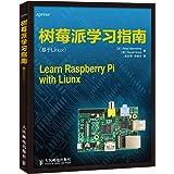 树莓派学习指南:基于Linux