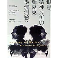 [港台原版]恨意、精神分析与罗夏克墨渍测验:纽伦堡审判以来犯罪心理研究的演变