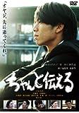 ちゃんと伝える スペシャル・エディション [DVD]