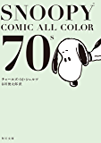 SNOOPY COMIC  ALL COLOR 70's (角川文庫)