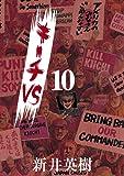 キーチVS 10 (ビッグコミックス)