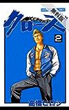 クローズ(2)【期間限定 無料お試し版】 (少年チャンピオン・コミックス)
