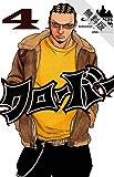 クローバー 4【期間限定 無料お試し版】 (少年チャンピオン・コミックス)