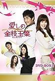 愛しの金枝玉葉 DVD-BOXII