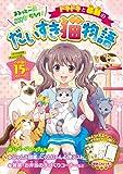 ドキドキと感動のだいすき猫物語 (まるっと一冊ニャンだらけ!)