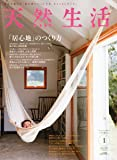 天然生活 2011年 01月号 [雑誌]