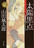 太陽黒点 山田風太郎ベストコレクション (角川文庫)