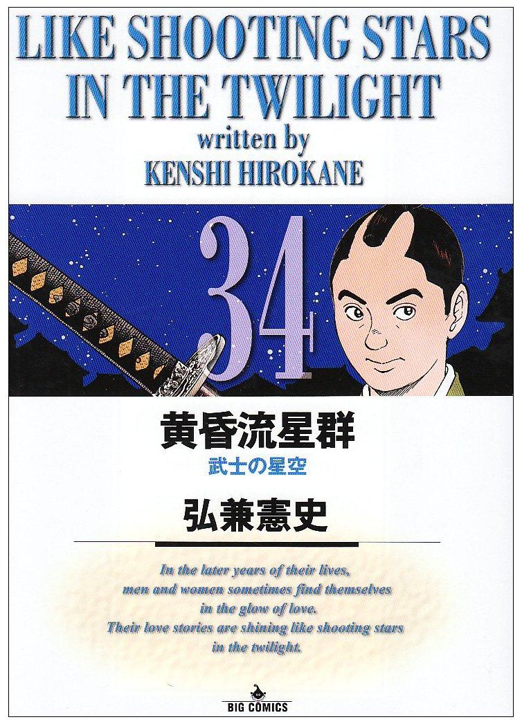 Download Twilight meteor shower 34 (Big Comics) (2009) ISBN: 4091822797 [Japanese Import] pdf epub