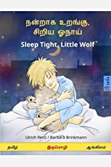 Nanraka uranku, ciriya onay – Sleep Tight, Little Wolf. Bilingual Children's Book (Tamil – English) (www.childrens-books-bilingual.com) (Tamil Edition) Paperback
