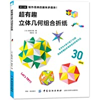 超有趣的立体几何组合折纸