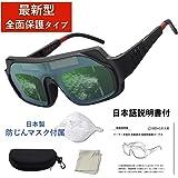【HD-GEAR】 溶接メガネ 溶接面 自動遮光 サングラス ゴーグル 溶接保護めがね マスク 超軽量 (予備防護シールド ゴムバンド 眼鏡拭き 防じんマスク 収納ケース付き) 日本語説明書 60日間安心保証