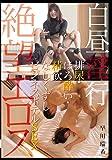 絶望エロス 白昼淫行 排尿・ほろ酔い・精飲 なしくずし ビジネスホテル SEX 早川瑞希 [DVD]