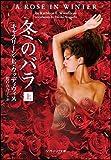 冬のバラ(上) (ソフトバンク文庫 ウ 3-3)