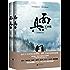 面具(全2册)梅婷、侯勇、祖锋主演热门谍战剧《面具》同名小说
