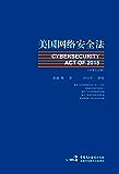 美国网络安全法