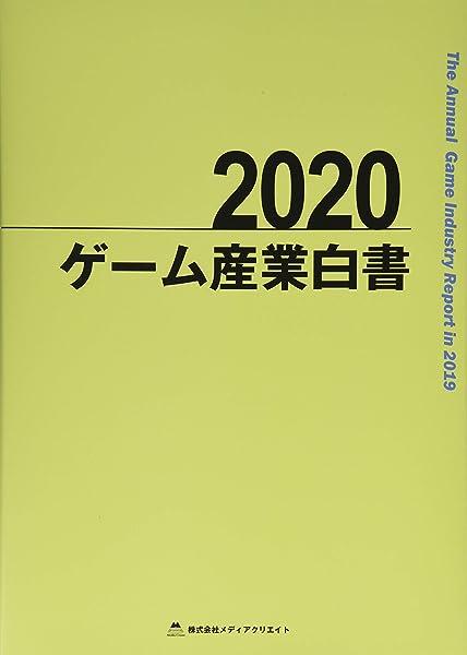 2020ゲーム産業白書