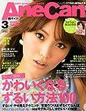 AneCan (アネキャン) 2013年 03月号 [雑誌]